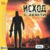 Исход с Земли [PC-DVD, Jewel]