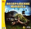 Возвращение морпеха [PC, Jewel]