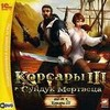 Корсары 3. Сундук мертвеца. Add-on к Корсары 3 [PC-DVD, Jewel]