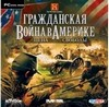 Гражданская война в Америке. Цена cвободы [PC-DVD, Jewel]