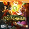 Смертоносные подземелья PC-DVD (Jewel)