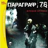 Параграф 78 [PC, Jewel]