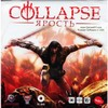 Collapse: Ярость PC-DVD (Jewel)