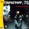 Параграф 78 [PC-DVD, Jewel]
