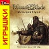 Хорошие игры. Mount&Blade. История героя [PC, Jewel]